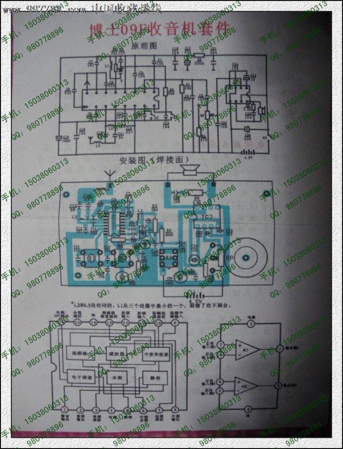 博士09f集成电调谐调频收音机套件散件diy电子制作