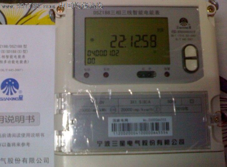 宁波dsz188型三相智能电能表