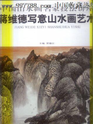 蒋维德写意山水画艺术图片