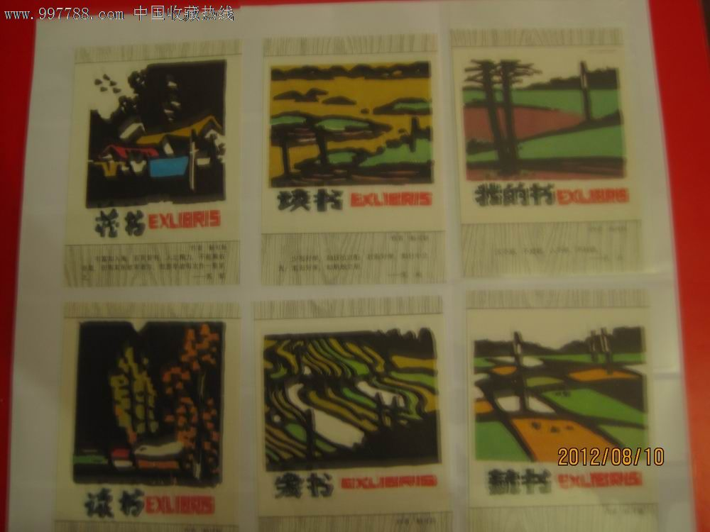 藏書票*讀書愛書藏書風景畫套色木刻版畫(印刷版)全套