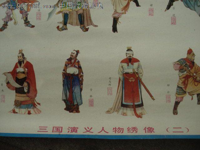三國演義人物繡像2張