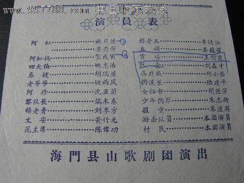 节目单---海门山歌---南方来信_价格元_第3张_7788收藏__中国收藏热线