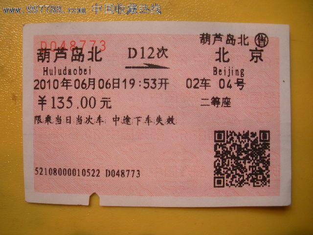 葫芦岛北---北京,d12_价格3元_第1张_中国收藏热线