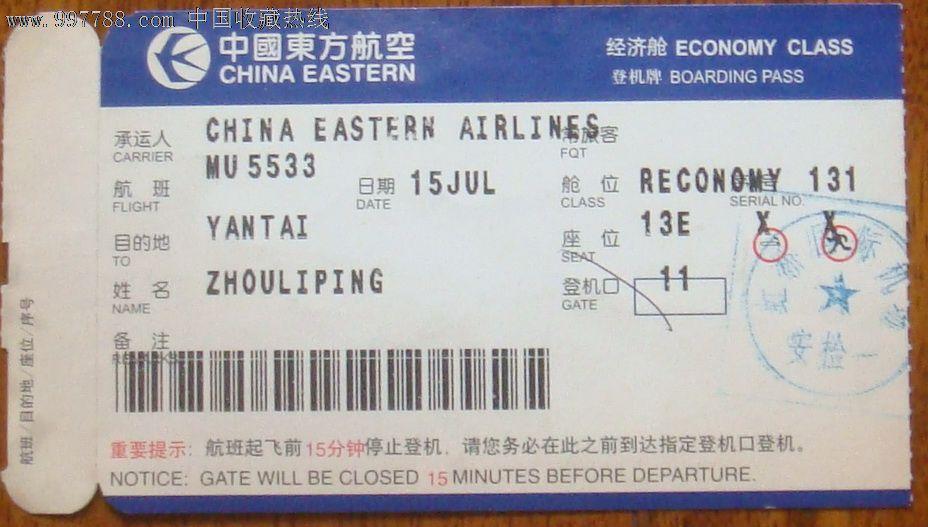 中国东方航空_价格元_第1张_中国收藏热线