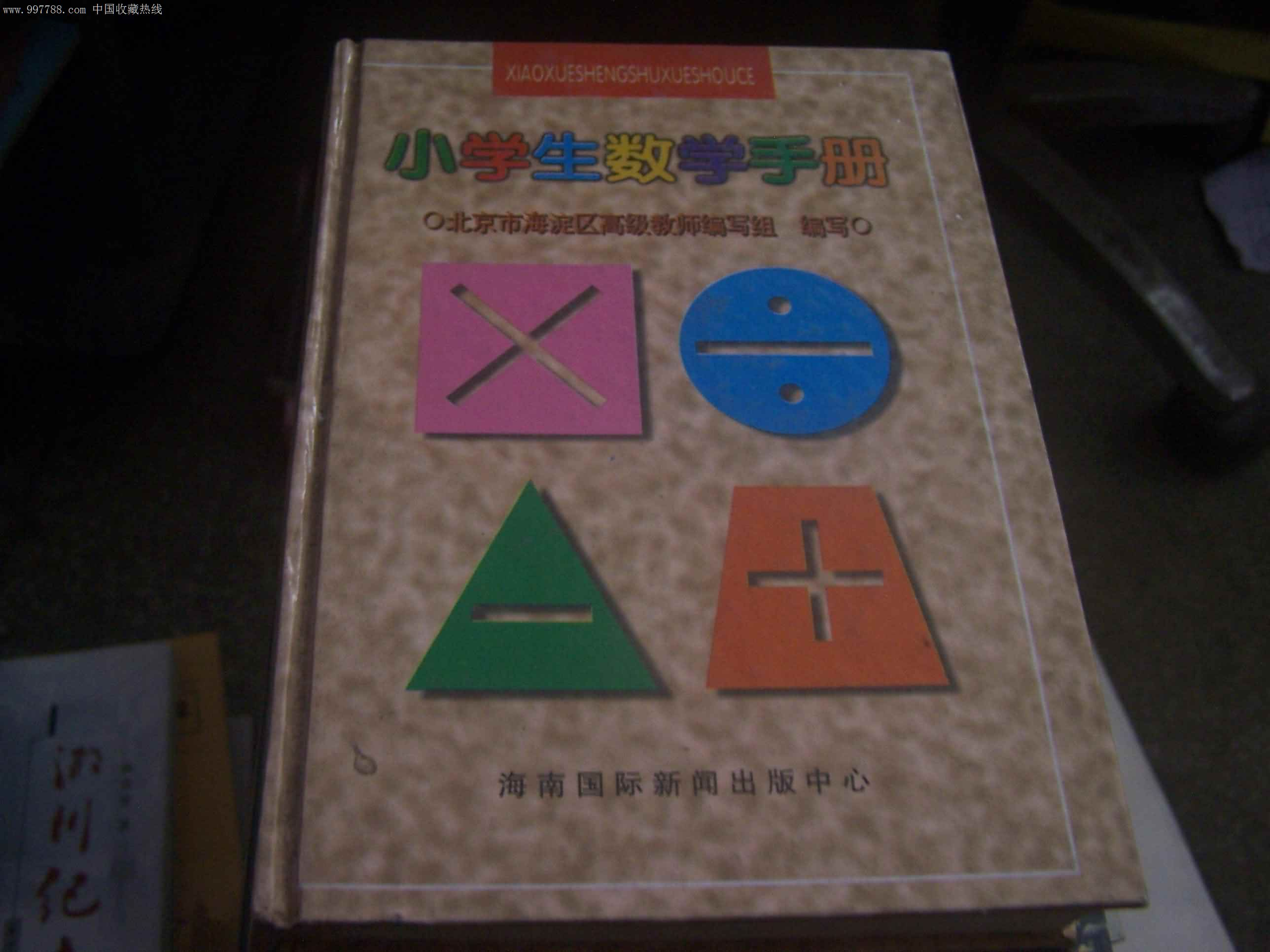 小学生数学手册