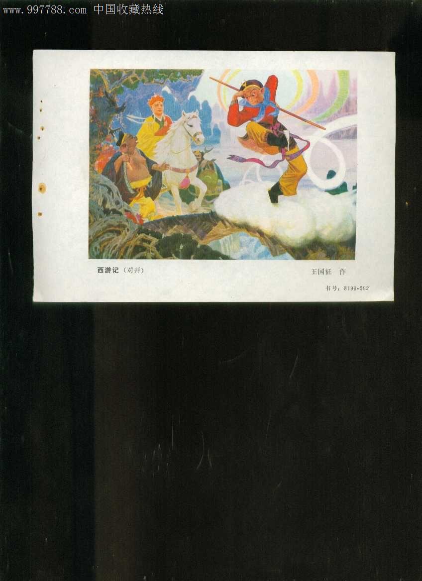 年画缩样:西游记--王国征作图片