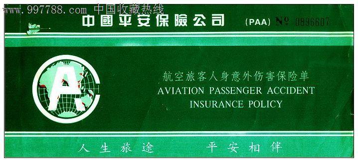 航空保险单/平安保险_飞机/航空票_紫禁龙藏舍【中国