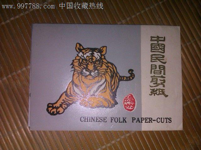中国民间剪纸老虎-价格:100元-se13326009-剪纸/刻纸