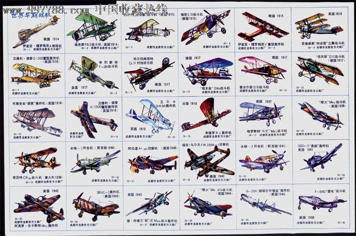 世界早期战机飞机50全