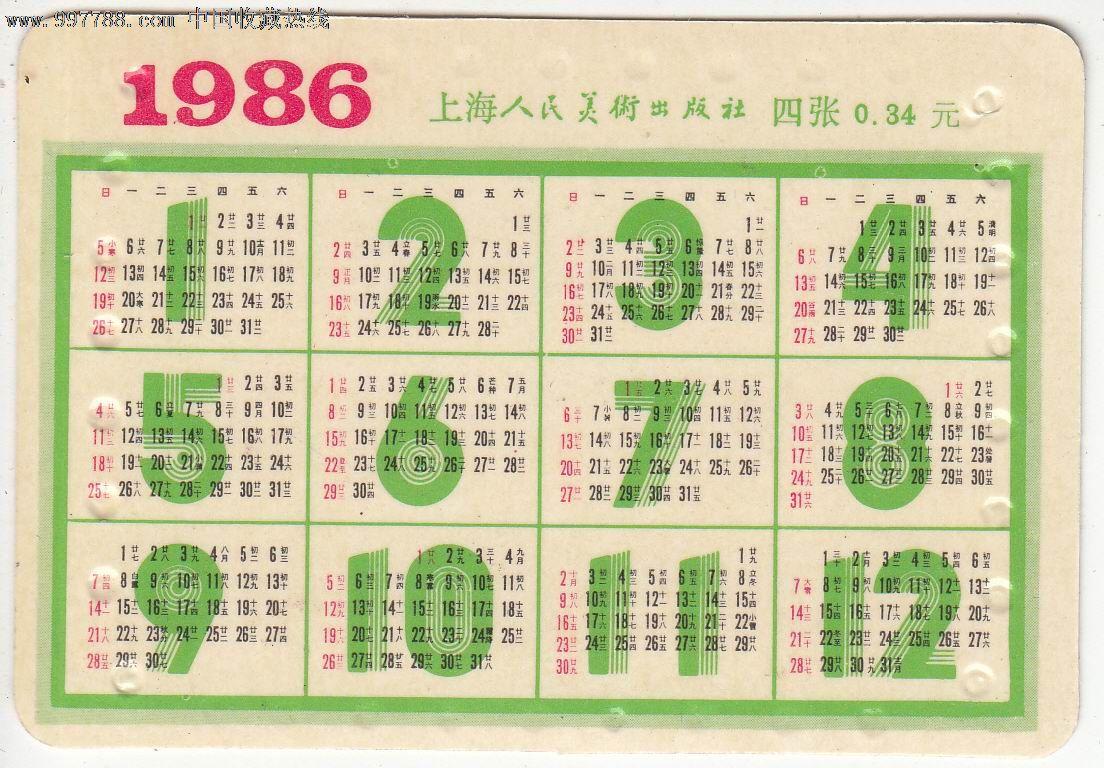 【1985-年历卡】外国小朋友