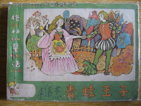 格林童话---------青蛙王子_价格7元_第1张_7788收藏__中国收藏热线图片
