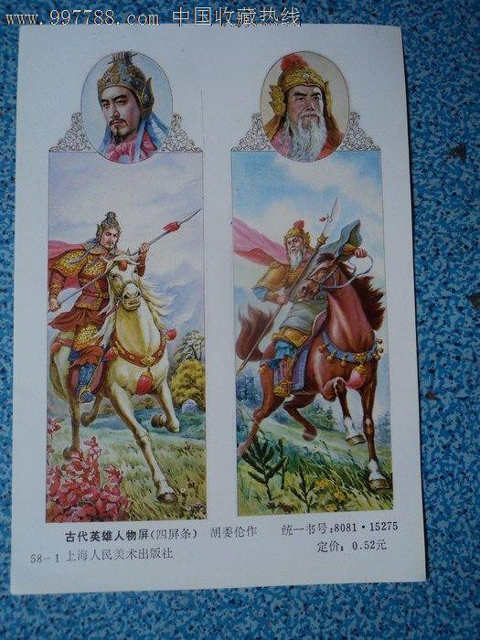 古代英雄人物_价格元_第2张