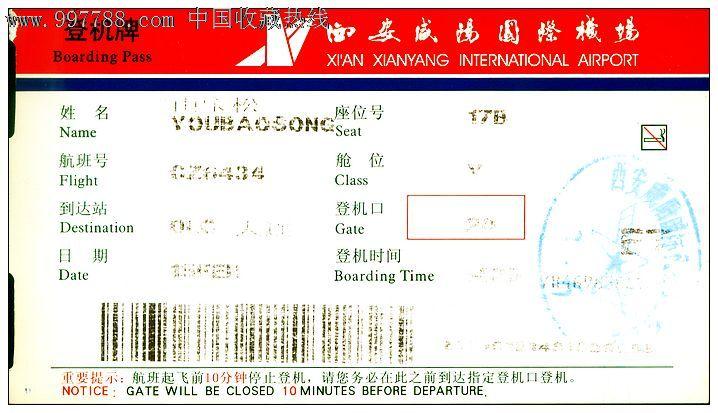 西安咸阳机场/背白-价格:1元-se13360057-飞机/航空