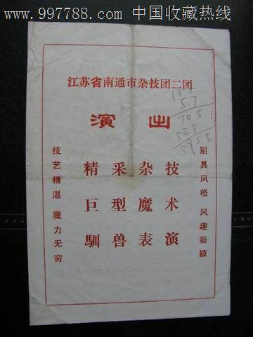 节目单---杂技---江苏南通市杂技团_价格元_第1张_中国收藏热线