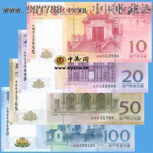 【中国收藏】澳门币10,20,50,100澳门元各一张