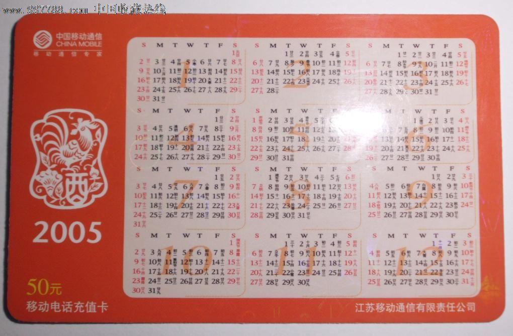 2005-1鸡年年历