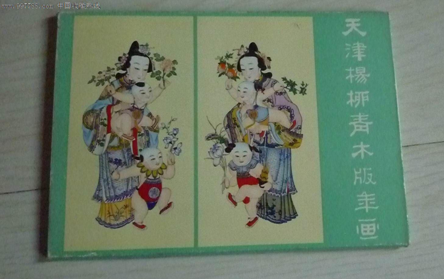 天津杨柳青木板年画明信片
