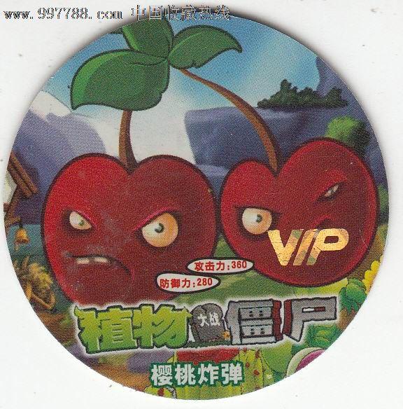 【植物大战僵尸】vip·樱桃炸弹