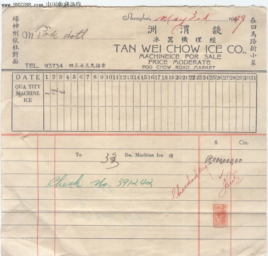 2019年香渭f�K��X8�n�_1949年谈渭洲经理机器冰中英文单-发票--se13401018