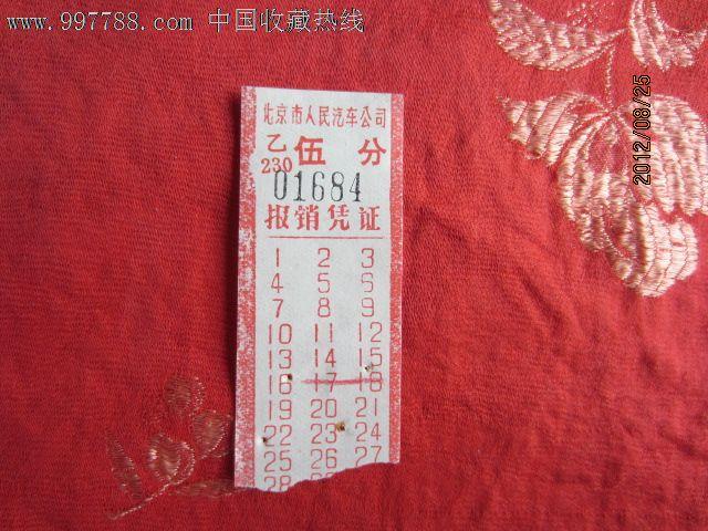北京市人民汽车公司报*凭证----01684