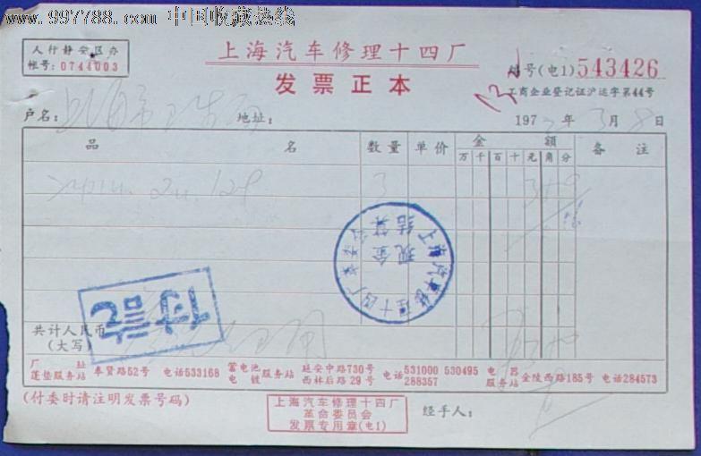 上海汽车配件打假举报