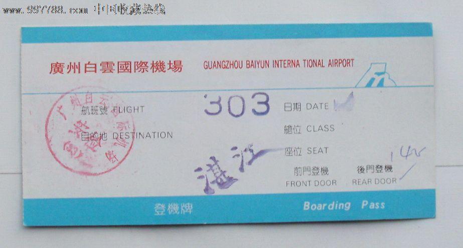 广州白云国际机场_价格元_第2张_7788收藏__中国收藏热线