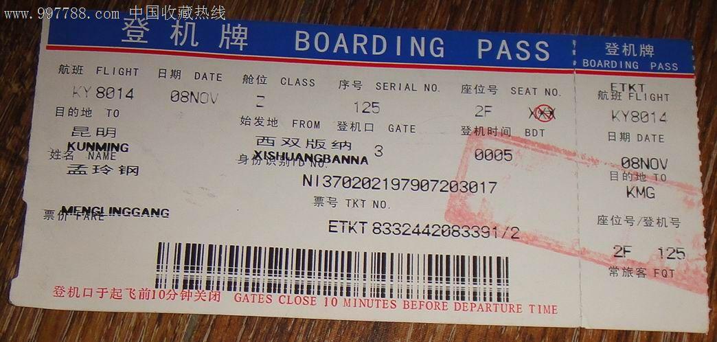 云南机场登机卡_飞机/航空票