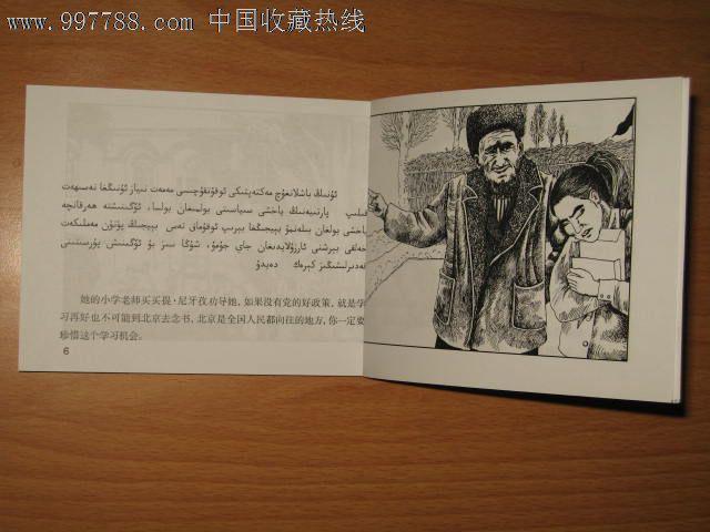 """新疆""""上学美好英雄抗日伟大小报""""系列连环画:热爱路上(维,汉语对照本)小学生建设祖国家园图片"""