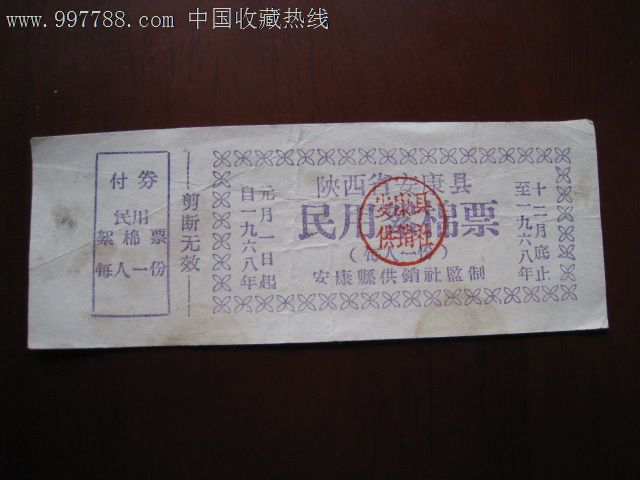 陕西安康68年布票图片