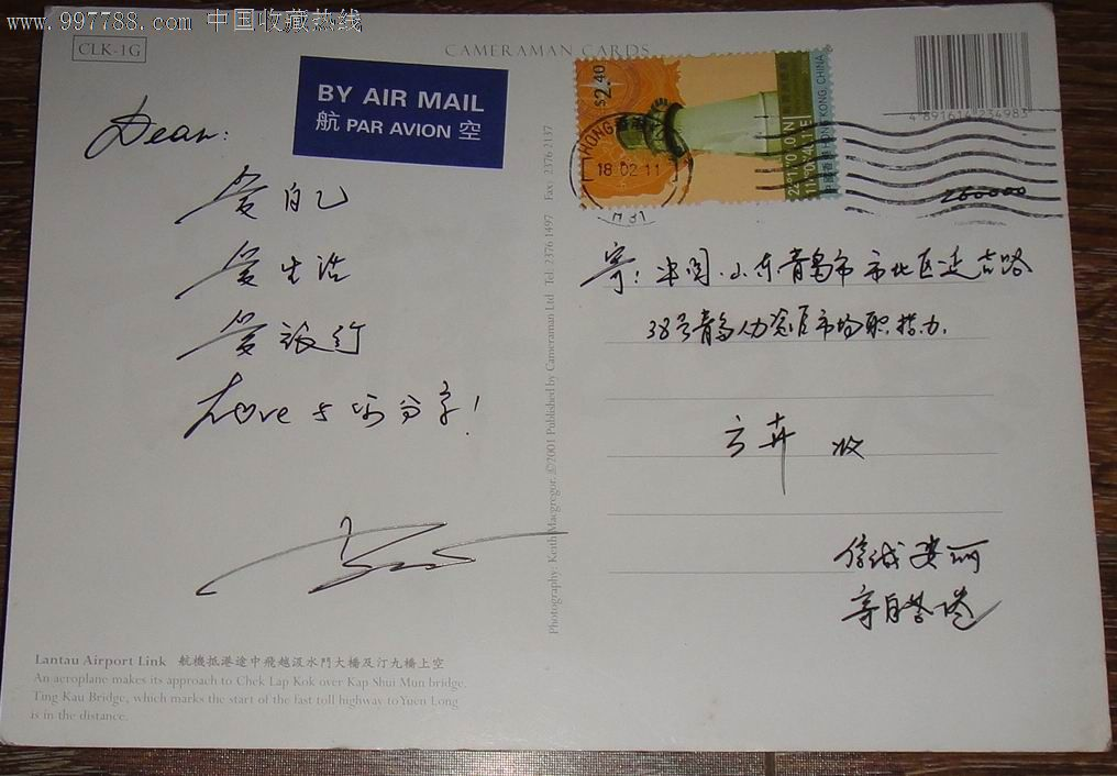 香港--青岛.实寄风光明信片_价格3元_第2张_7788收藏__中国收藏热线