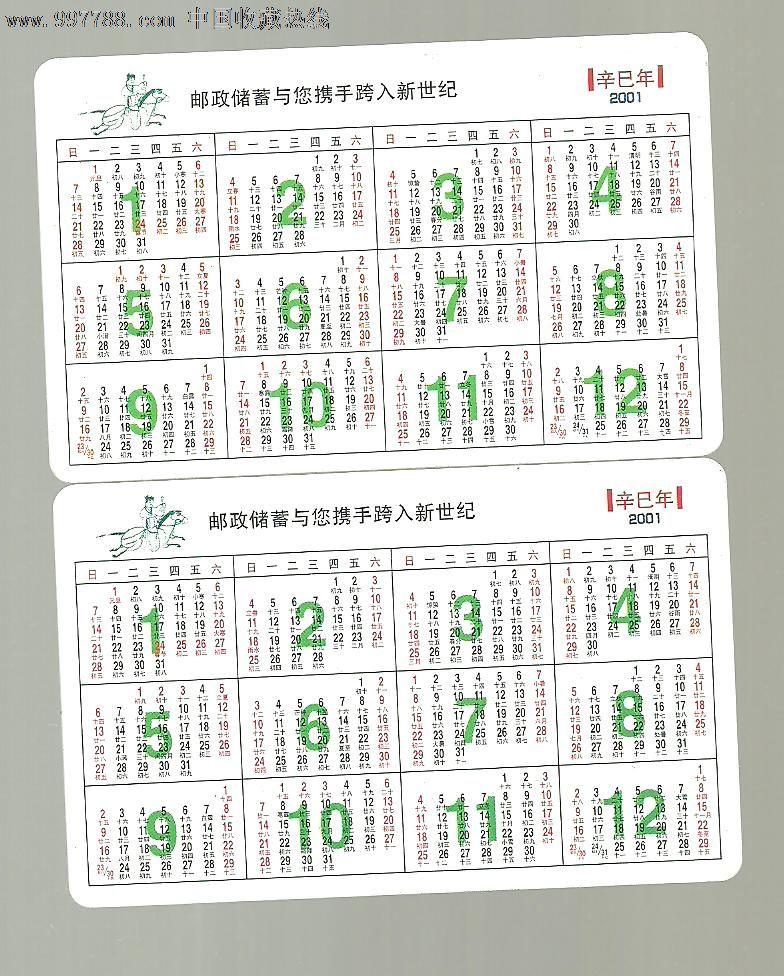 中国邮政储蓄2001年年历卡(扬州)