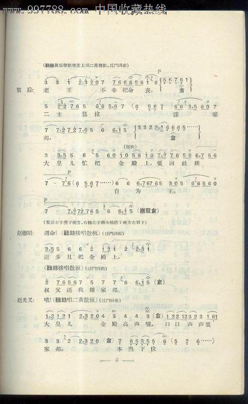 贺后骂殿,京剧曲谱,1963年上海文艺出版,22页