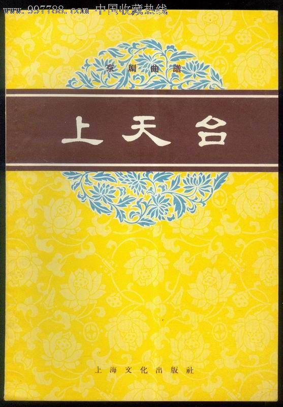 上天台,京剧曲谱,1958年上海文艺出版,18页