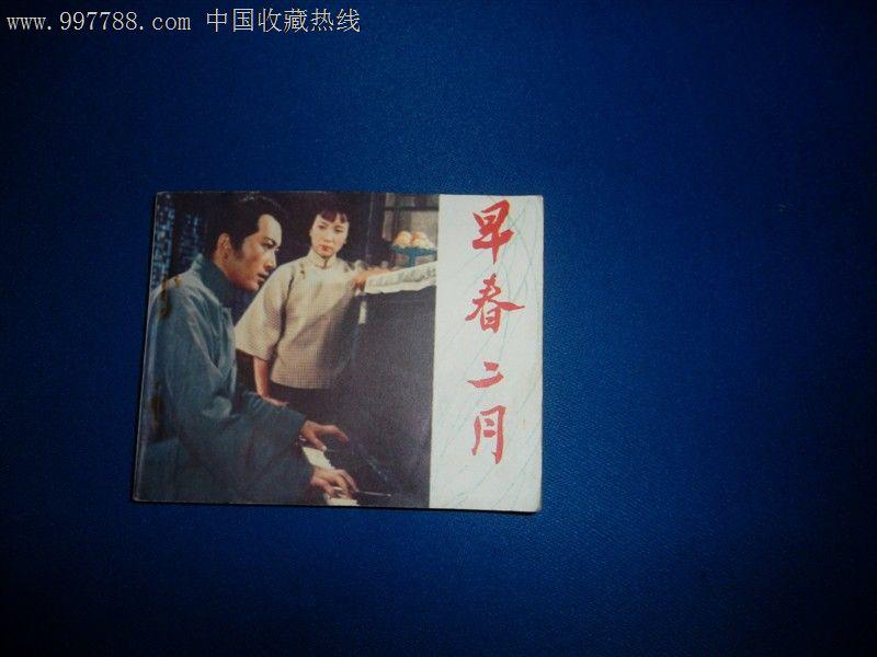 电影连环画:早春二月 价格:28元 se13479945