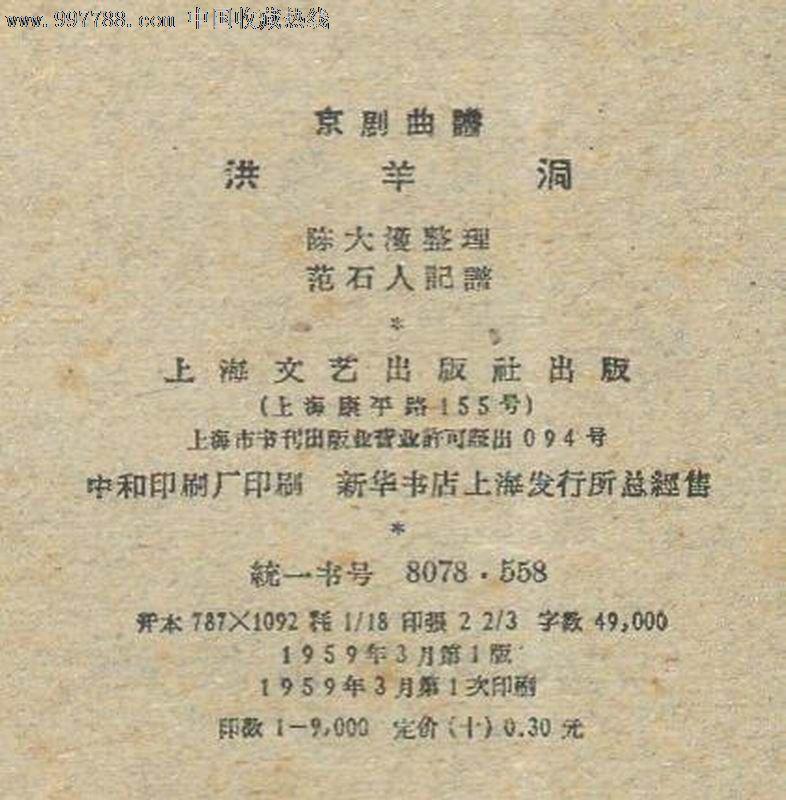 洪洋洞,京剧曲谱,1959年上海文艺出版,44页