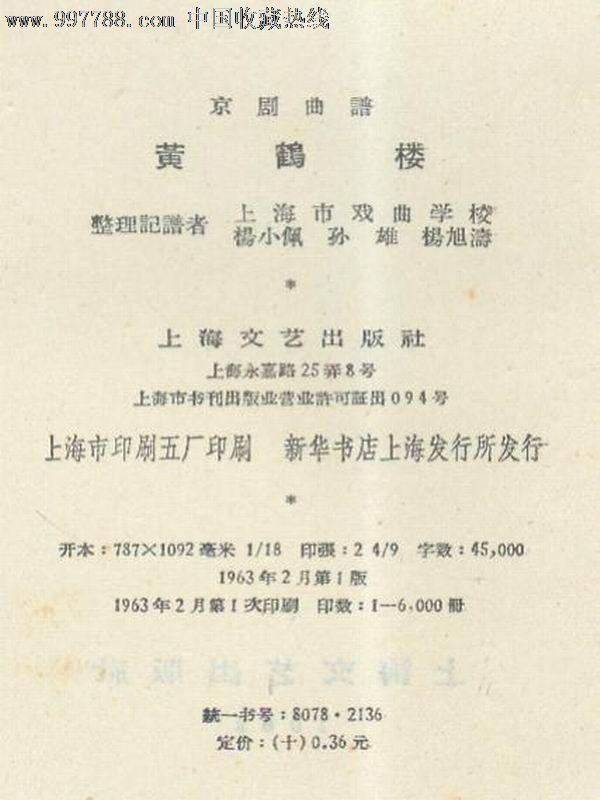 黄鹤楼,京剧曲谱,1963年上海文艺出版,33页