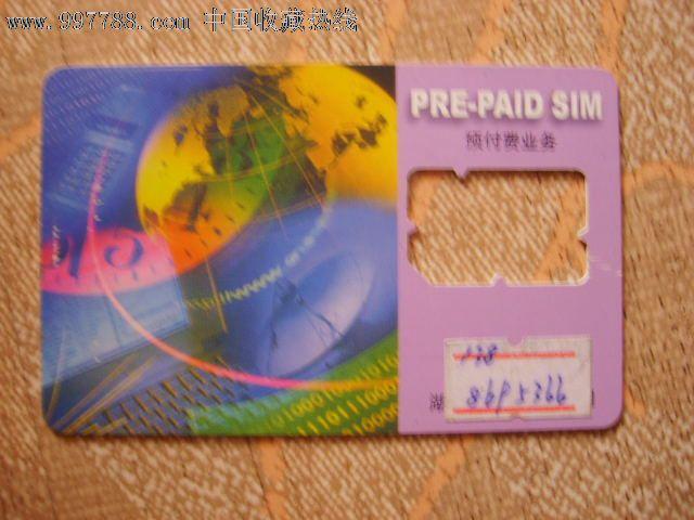 中国电信:全球通数字移动电话网-手机卡--se13485883