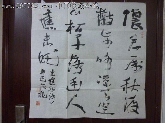 汪德龙(精品书法,斗方.66厘米*66厘米)终身保真,假一罚十图片