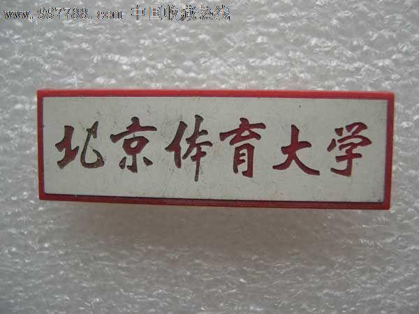 北京体育大学图片