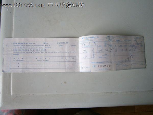厦门航空公司飞机票_价格元【燕赵孤竹】_第2张_中国收藏热线