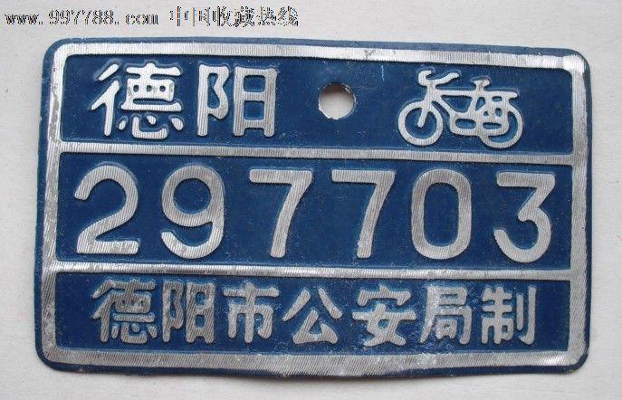 德阳--自行车价格297703_棒球15元_第1张_中国收藏牌照中国热线厂图片