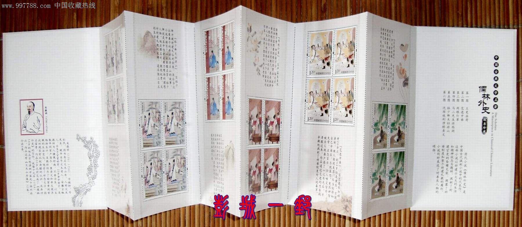 《儒林外史》缩量特殊四方连风琴折!图片