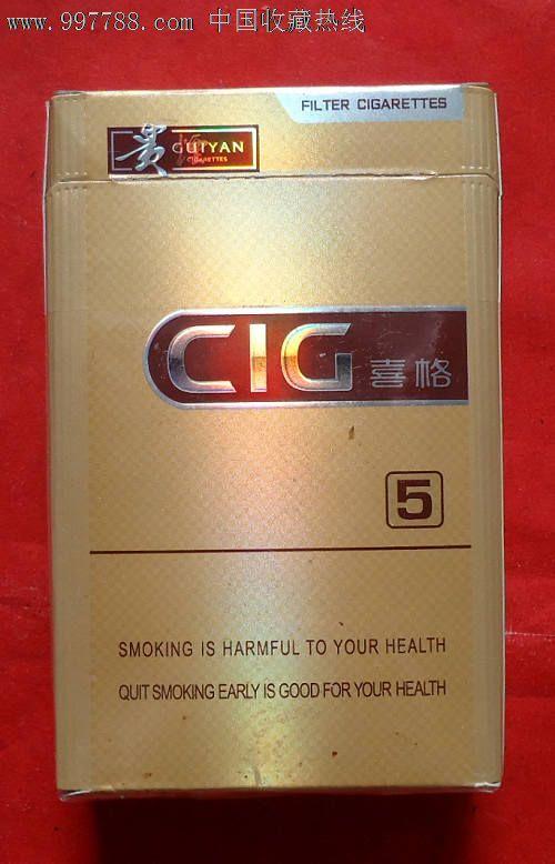 贵烟--喜格_价格元_第2张_中国收藏热线