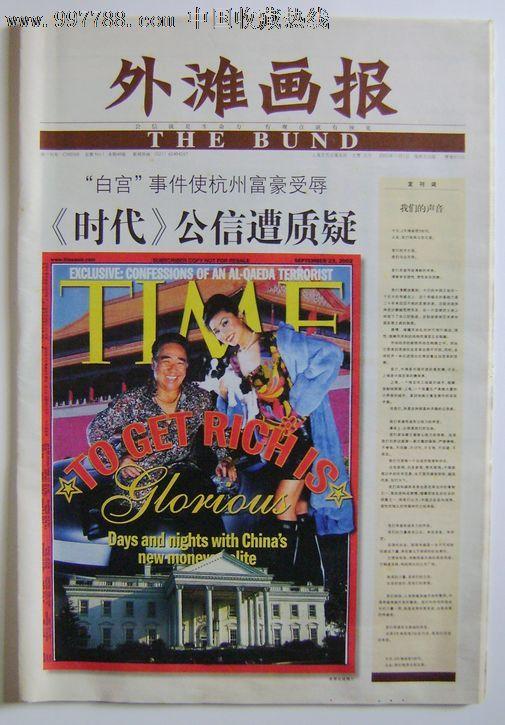 上海外滩画报创刊号