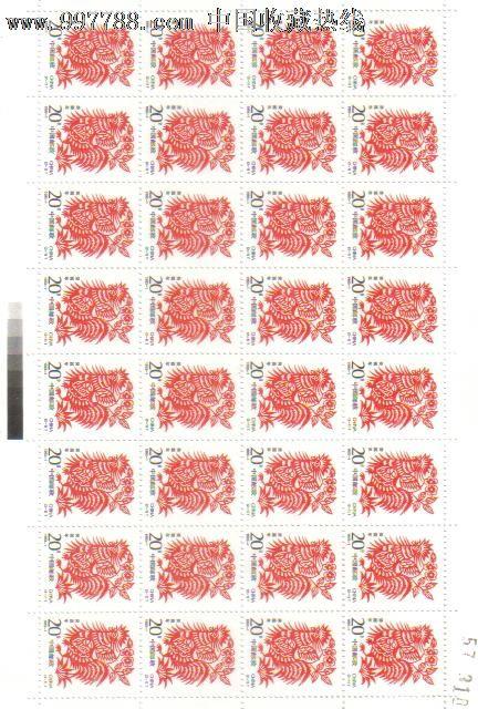 93-01癸酉鸡年生肖(整版挺版)-新中国邮票--se-零售