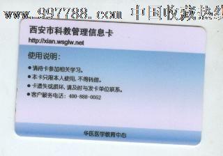 (陕西省)医疗教育一卡通_价格元_第2张_7788收藏__中国收藏热线图片