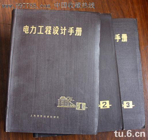 电力工程设计手册_价格元