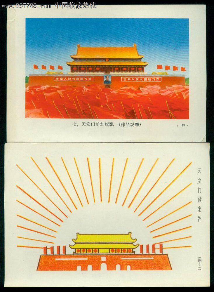幼儿园墙面绘画北京天安门