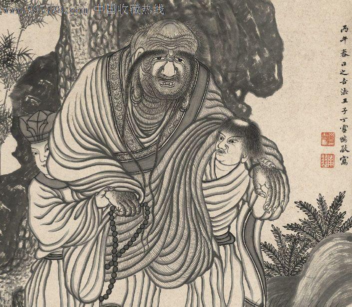 清丁云鹏益寿尊者像纸本52.8x117.图片