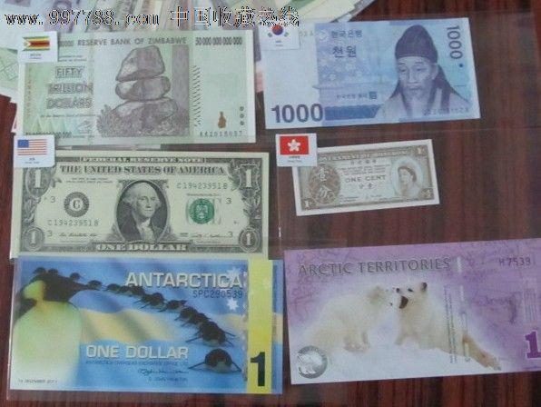 130万韩元_特价超值106张36国纸币美元韩元50万亿香港南北极带国旗贴